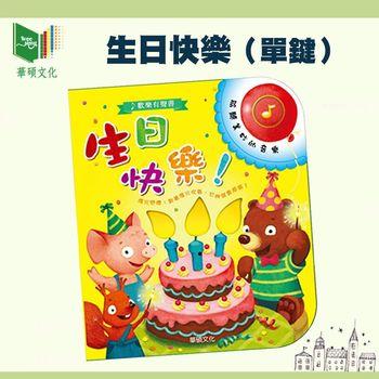 【華碩文化】有聲書系列-生日快樂