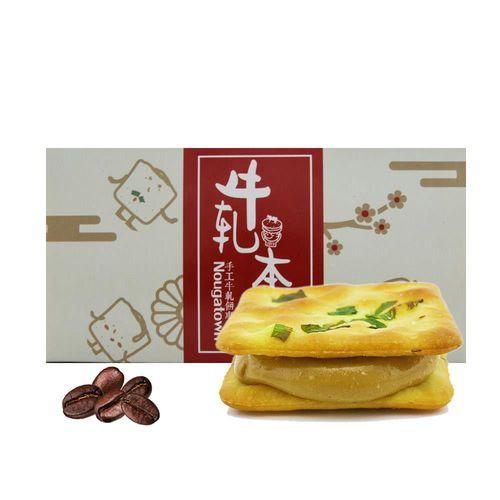 【牛軋本舖】手工牛軋糖夾心餅-咖啡