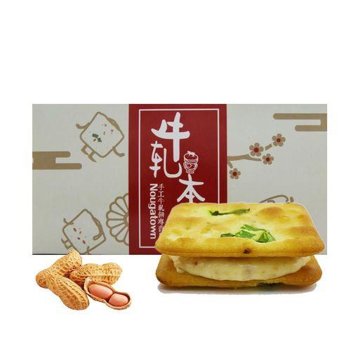 【牛軋本舖】手工牛軋糖夾心餅-花生
