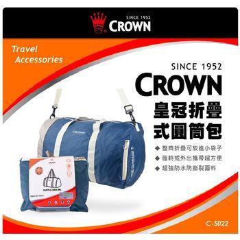《Traveler Station》CROWN皇冠可折疊式圓桶包(50L)