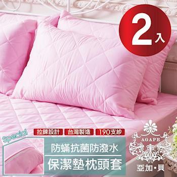 【AGAPE亞加‧貝】 MIT台灣精製《蜜桃粉》 3M防潑水專利防蹣抗菌枕頭套式保潔墊 -2入