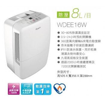 買在送/Whirlpool 惠而浦 WDEE16W 8L 除濕機 一級節能標章 保固1年
