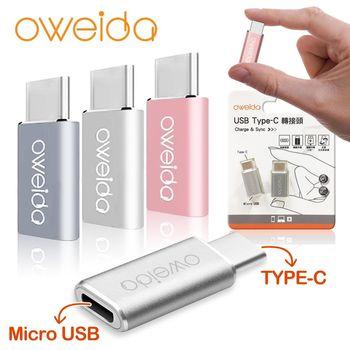 Oweida Micro USB 轉 Type-C轉接頭 (兩入一組)隨機出貨