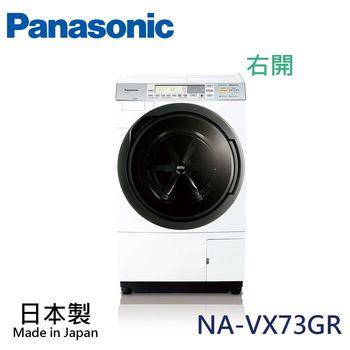 Panasonic國際牌 NA-VX73GR(右開) 日本製10.5公斤洗脫烘滾筒洗衣機