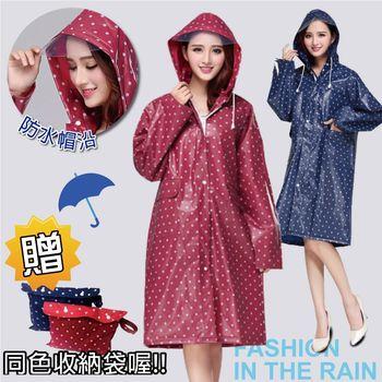 【FUJI-GRACE】可愛日韓風輕量版雙口袋風衣款雨衣(贈收納袋)