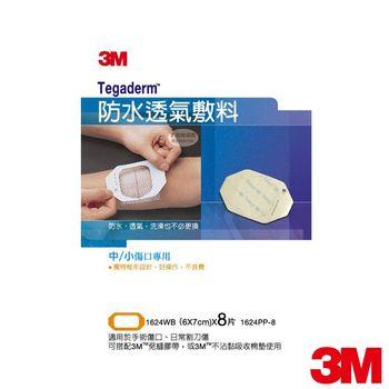 【3M】防水透氣敷料-中小傷口專用
