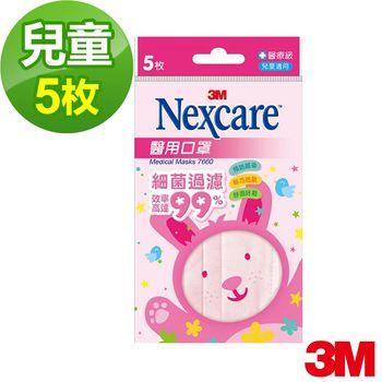 【3M】兒童醫用口罩(未滅菌)-5片包/粉紅