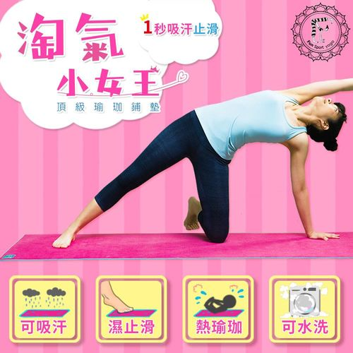 Fun Sport 淘氣小女王頂級瑜珈鋪墊-桃氣粉(送束帶+布蕾歐背袋)瑜珈墊/瑜珈鋪巾