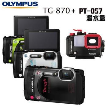 [送64G雙電全配]OLYMPUS TG-870 防水相機+PT-057防水殼 (公司貨)
