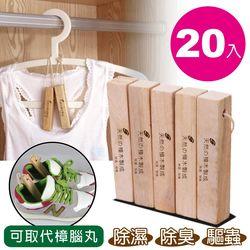 【FUJI-GRACE】清香環保天然樟木棒(超值20入)