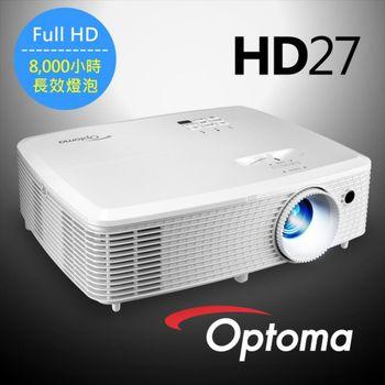 OPTOMA 家庭劇院級投影機 HD27 (台灣原廠公司貨)