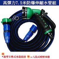 【 組】7.5米防爆型伸縮水管(贈八段式水槍 鍊條式水龍接頭) 超細絨毛開纖擦拭布(4條)