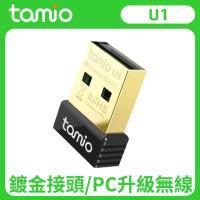 TAMIO U1~USB無線網卡
