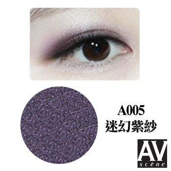 【AVANT SCENE愛芬斯】韓國RUNWAY伸展台訂製眼影(A005迷幻紫紗)