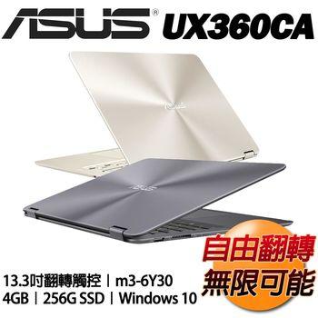 ASUS 華碩 UX360CA 13.3吋觸控FHD m3-6Y30 極致輕薄翻轉筆電 (冰柱金/礦石灰)