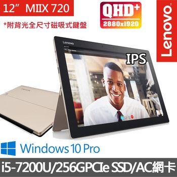 Lenovo 聯想 MIIX-720 80VV0011TW 12吋QHD i5-7200U 內顯 256GB PCIe SSD win10專業版強效平板筆電(香檳金-附背光全尺寸磁吸式鍵盤)