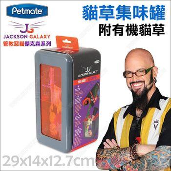 美國Petmate管教惡貓傑克森《貓草集味罐》附有機貓草.貓玩具救星