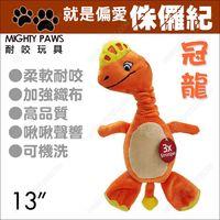 巨掌Mighty Paws耐咬玩具《侏儸紀恐龍-冠龍》3倍強韌.啾啾聲