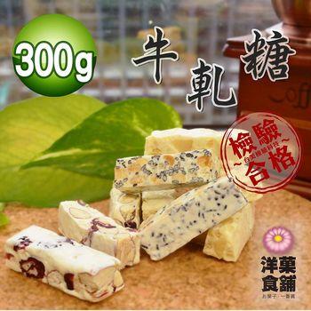 洋果食鋪 雙活菌夏威夷豆綜合牛軋糖喜福禮盒300g*1盒(原味+芝麻花生+蔓越莓)