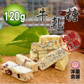 洋果食鋪 雙活菌夏威夷豆綜合牛軋糖喜福禮盒120g*1盒(原味+芝麻花生+蔓越莓)
