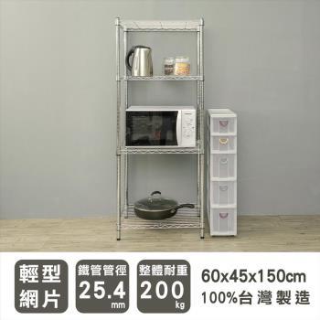 【 dayneeds 】60x45x150 輕型四層電鍍波浪架/收納架/置物架/展示架/鐵架