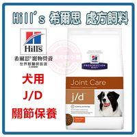 ~送項圈~Hills 希爾思犬用處方飼料 j ^#47 d 關節保養護理 ^#40 8.5