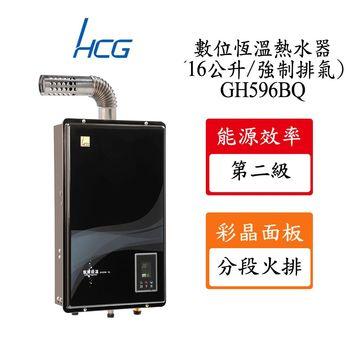 【HCG和成】GH596BQ智慧恆溫強制熱水器(16公升)(液化瓦斯)