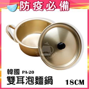 【韓國】韓國金色銅製泡麵鍋(含鍋蓋)18CM (適用於瓦斯爐、電鍋)