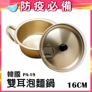 【韓國】韓國金色銅製泡麵鍋(含鍋蓋)16CM (適用於瓦斯爐、電鍋)