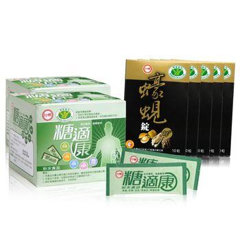 【台糖】糖適康2盒(送蠔蜆錠50錠)
