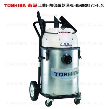 【TOSHIBA東芝】雙渦輪工業用乾濕兩用吸塵器TVC-1040