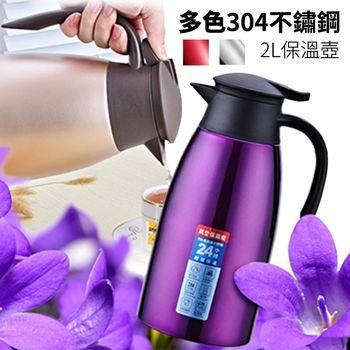 【買達人】多色304不鏽鋼2L保溫壺-2入