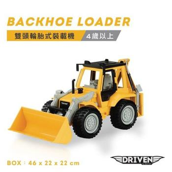 【美國 B.Toys 感統玩具】雙頭輪胎式裝載機_Driven系列