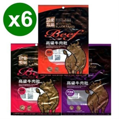 【金門良金牧場】高粱牛肉乾100gX6包(原味/辣味/黑胡椒各2包)