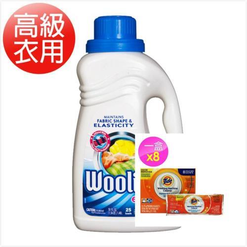 【美國 Woolite浣麗】濃縮冷洗精_清洗高級衣料用(1480ml) *1 +【美國 Tide】洗衣槽洗潔劑(75g*8/盒) *1