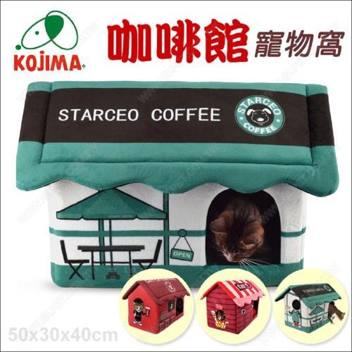 日本KOJIMA《咖啡館造型寵物屋》屋型寵物睡窩(三款式)