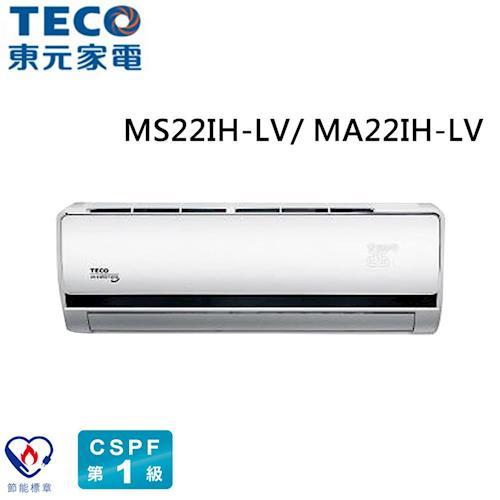 TECO東元4-5坪變頻分離式冷暖冷氣MS22IH-LV/MA22IH-LV