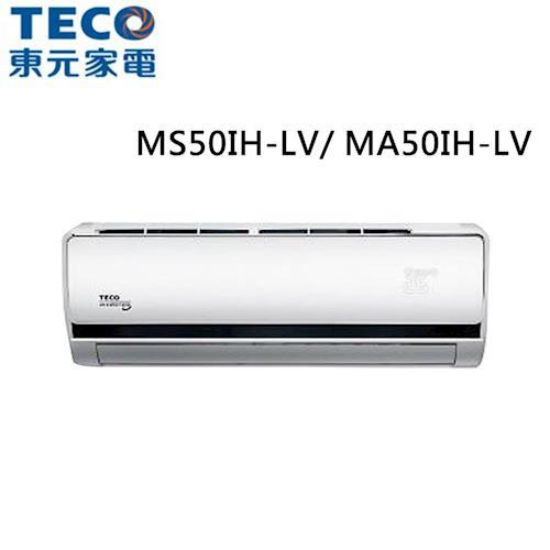 TECO東元8-10坪變頻分離式冷暖冷氣MS50IH-LV/MA50IH-LV