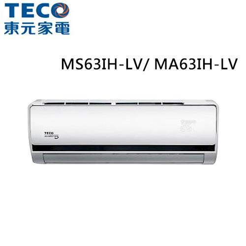 TECO東元11-13坪變頻分離式冷暖冷氣MS63IH-LV/MA63IH-LV