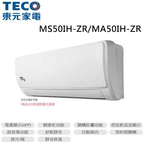 TECO東元8-10坪變頻分離式冷暖冷氣MS50IH-ZR/MA50IH-ZR