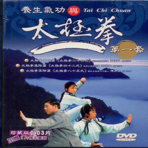 【中華武林絕學】養生氣功與太極拳第一套DVD