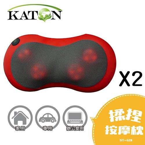KATON頸部揉捏按摩枕(2入)ST-129G