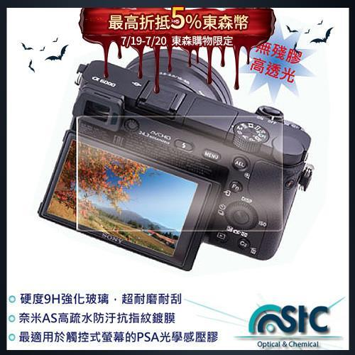 STC 鋼化玻璃 螢幕保護貼 (Panasonic G85 專用)