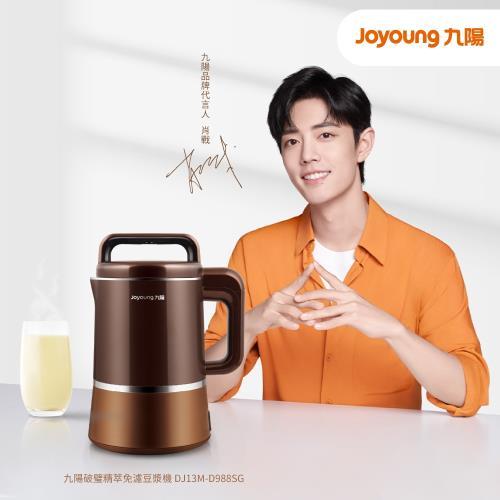 Joyoung九陽 冷熱料理調理機(豆漿機) DJ13M-D988SG