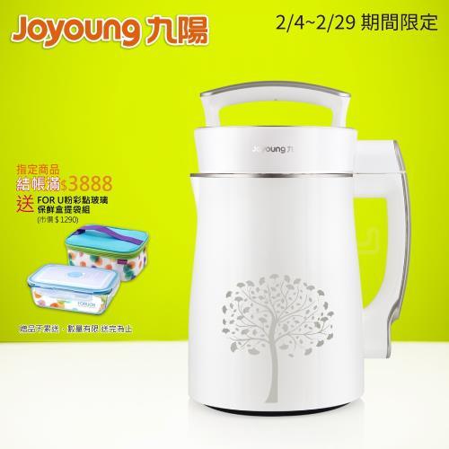 Joyoung九陽 冷熱料理調理機(豆漿機) DJ13M-D18D