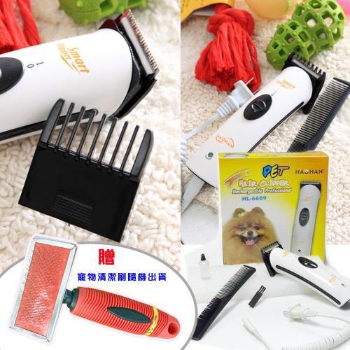 《HAOHAN》五段式寵物電動剪毛器HL-6609(贈寵物清潔刷)