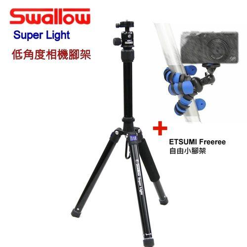 Swallow Super Light輕巧 反折低角度 快拆雲台腳架~最高高度130cm收納長度27.5cm加ETSUMI Freeree小腳架