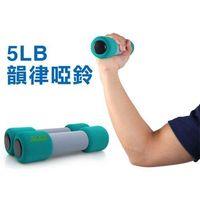 ~ALEX~5LB #45 磅 無套啞鈴 #45 韻律 有氧 健身 一對2.2KG 藍綠
