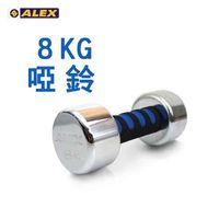 ~ALEX~新型電鍍啞鈴8KG ^#45 健身 重訓 依賣場