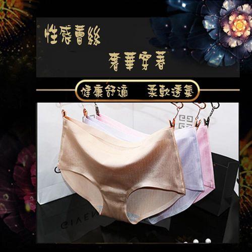 【JAR嚴選】一片式無痕女性內褲(3件組)